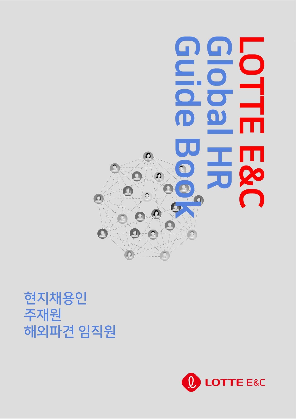 글로벌 인력 관리 운영 가이드북 표지.jpg