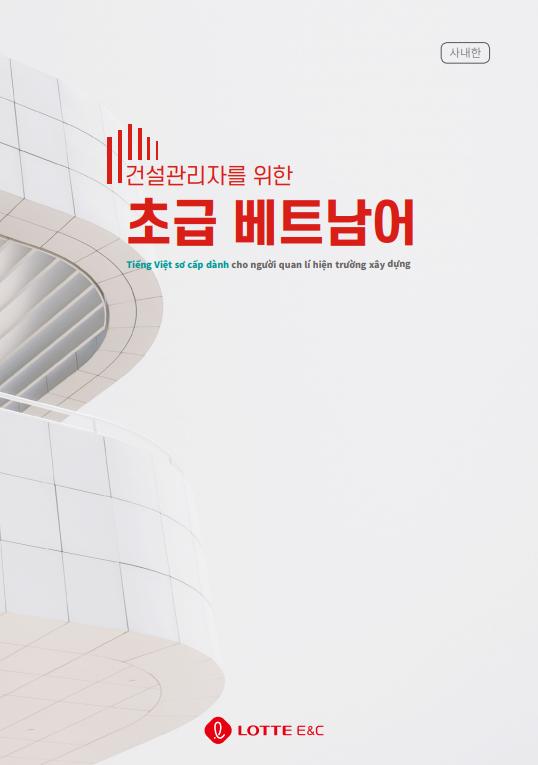 건설 관리자를 위한 초급 베트남어 교재 표지.png