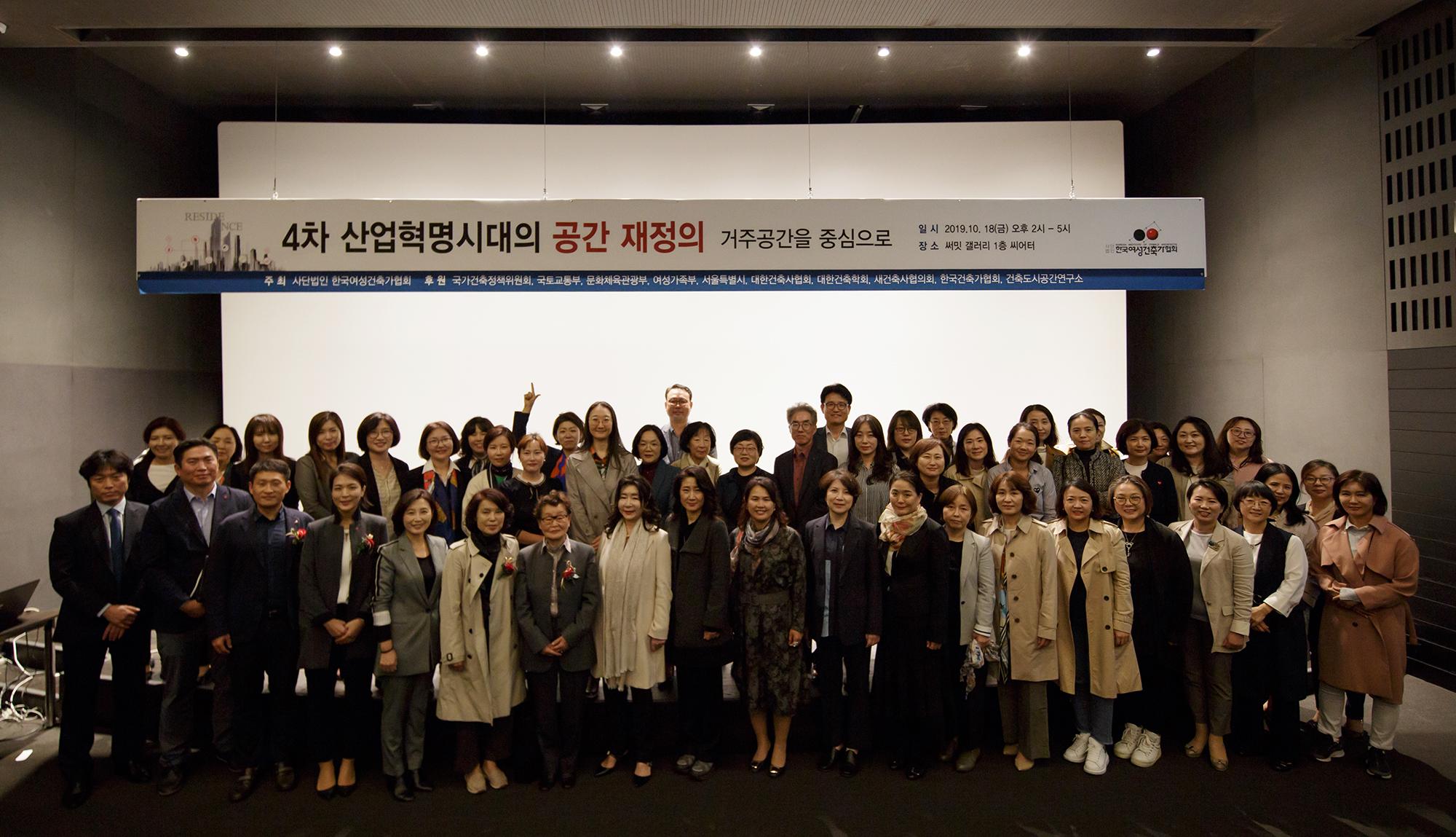 한국여성건축가협회 심포지엄 참석자들이 기념촬영 중이다.jpg