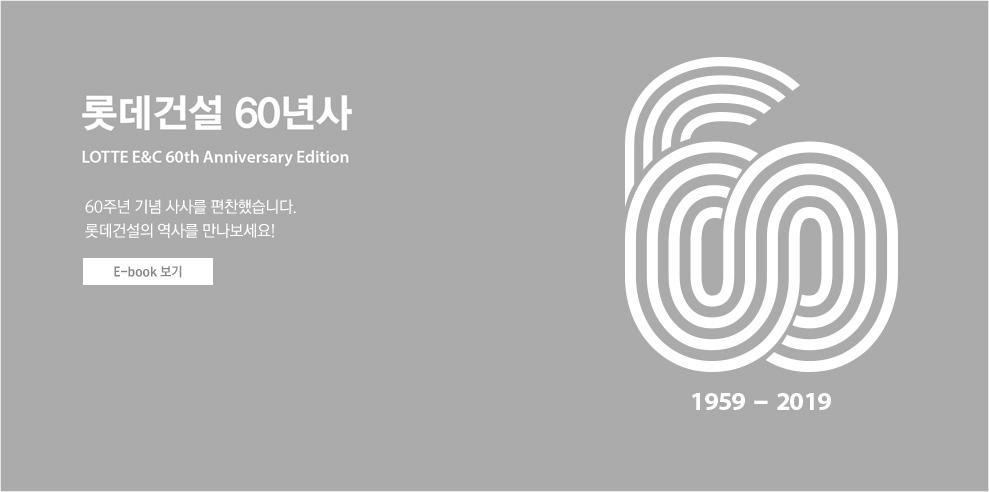 롯데건설 60년사 60주년 기념 사사를 편찬했습니다. 롯데건설의 역사를 만나보세요!