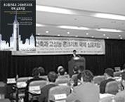 제 1회 초고층 건축 국제 심포지엄 현장 사진