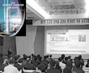 제 2회 초고층 건축 국제 심포지엄 현장 사진